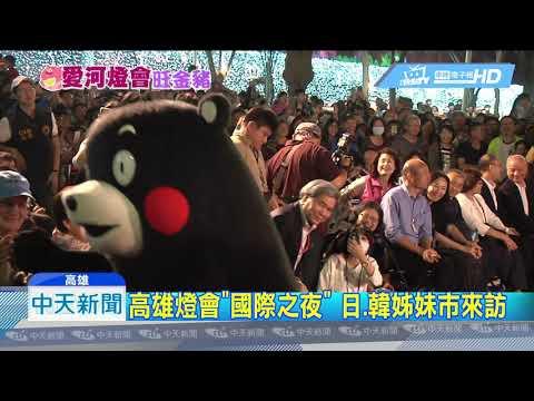 20190217中天新聞 韓國瑜同台熊本熊 近20萬人湧進愛河燈會
