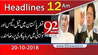 News headlines | 12:00 AM | 20 Oct 2018 | 92NewsHD