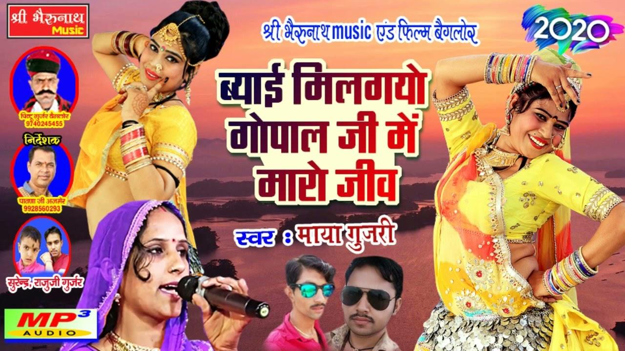 ये सांग राजस्थान में तहलका मचा देगा #ब्याई मिलगयो गोपाल जी में मारो जीव#Full Remix Song