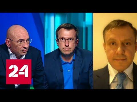 Националисты против Зеленского: мнения экспертов - Россия 24