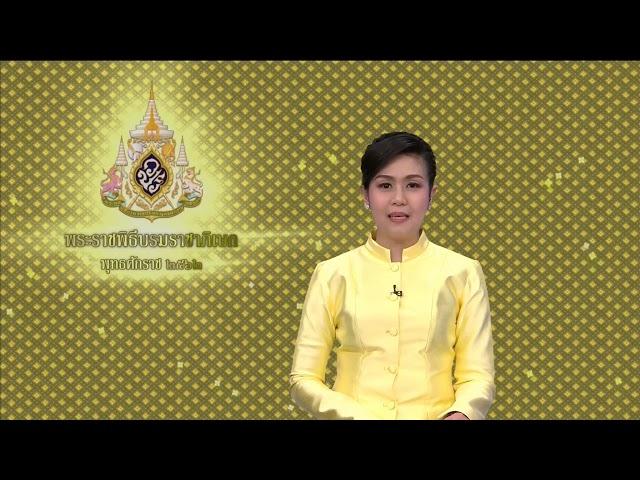 ข่าวในพระราชสำนัก   Sun อาทิตย์     14  เมษายน 2562
