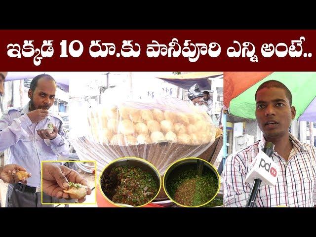 Tasty Street Food | Unlimited Pani Puri Just 10 Rupees |  పానీ పూరి తినాలంటే ఇక్కడే తినాలి