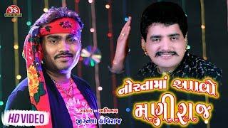 Norata Ma Aavo Maniraj Jignesh Kaviraj HD Song