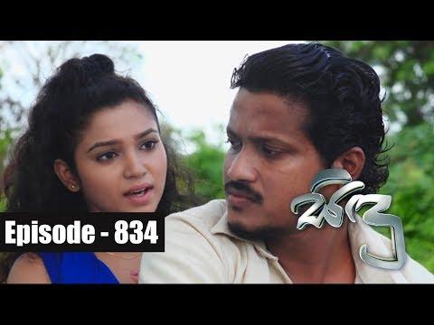 Sidu | Episode 834 17th October 2019