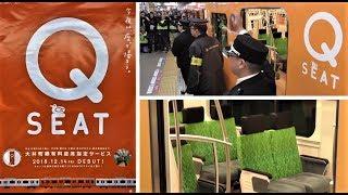 東急初 有料座席指定サービス「Q SEAT」運行初日(191号)1番列車