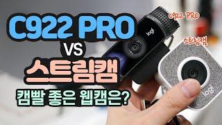 캠빨 좋은 웹캠은? 로지텍 스트림캠과 C922 PRO …