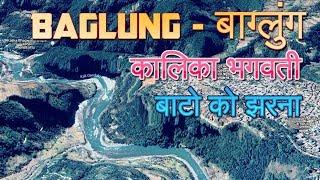 Baglung Kalika Bhagwati Temple & Bazar - बाग्लुङ कालिका मन्दिर