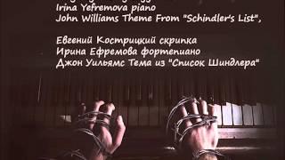 Евгений Кострицкий Ирина Ефремова Уильямс Тема из