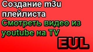 Создание плейлиста m3u чтобы Smart tv