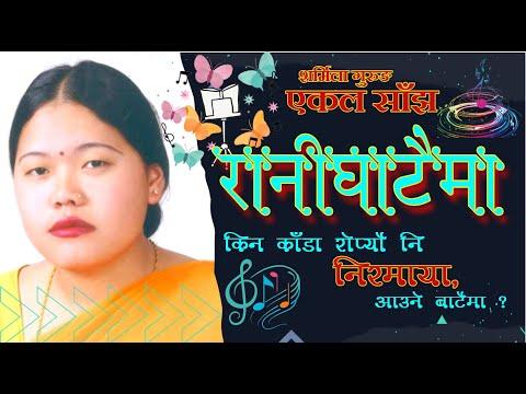 Raani Ghataima Sharmila Gurung Live Performance