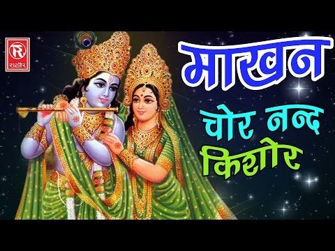 राधा कृष्ण भजन | माखन चोर नन्द किशोर | Makhan Chor Nand Kishor | Ramdhan Gujjar | Hit Bhajan 2017