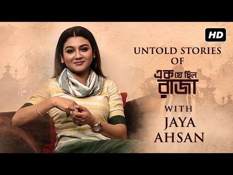 Untold Stories Of Ek Je Chhilo Raja (এক যে ছিল রাজা)   Jaya Ahsan   SVF