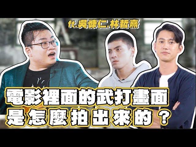 【Joeman】電影裡的武打戲是怎麼拍出來的?ft.吳慷仁、林哲熹