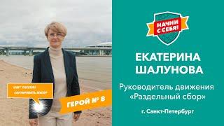 Учит россиян сортировать мусор