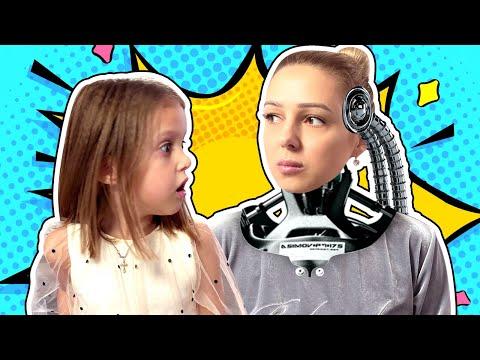 МАМА РОБОТ! Какая же мама лучше: настоящая или робот?