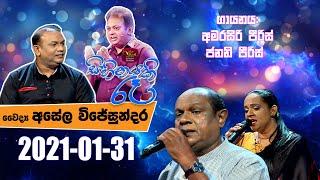 Sihinayaki Re | සිහිනයකි රෑ | 2021-01-24 | Doctor Asela Wijesundara | @Sri Lanka Rupavahini Thumbnail