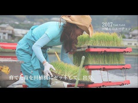 2017 田植えのルーティン。 工藤夕貴 Youki Kudoh