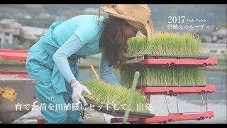 工藤夕貴 田植えのルーティン。 Youki Kudoh Youkikudoh.net.