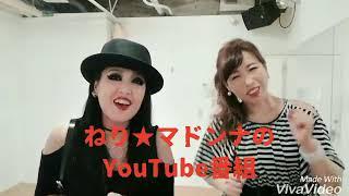 日本一アイドルっぽくないアラフォーアイドルねり☆マドンナの黒百合&蘭が色々な事をやってみる番組.