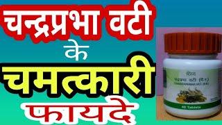 Chandraprava Vati Patanjali benefits in Hindi    चन्द्रप्रवा वटी के फ़ायदे   Chandraprabha Vati Price