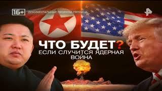 Документальный проект  Что будет, если случится ядерная война HD