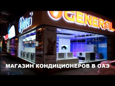 Магазин по продаже кондиционеров и сплит систем в ОАЭ