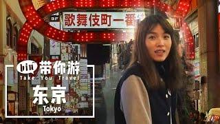 老司机带你逛东京歌舞伎町