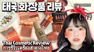 가을 웜톤의 나라 태국 화장품 리뷰