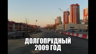 Долгопрудный 10 лет назад