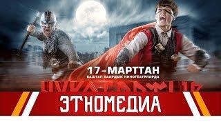 ЧҮКӨ БААТЫР | Кыргызча Кино - 2016 | Режиссер - Алтынбек Кудайберди уулу