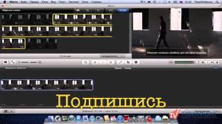 Урок монтажа в iMovie