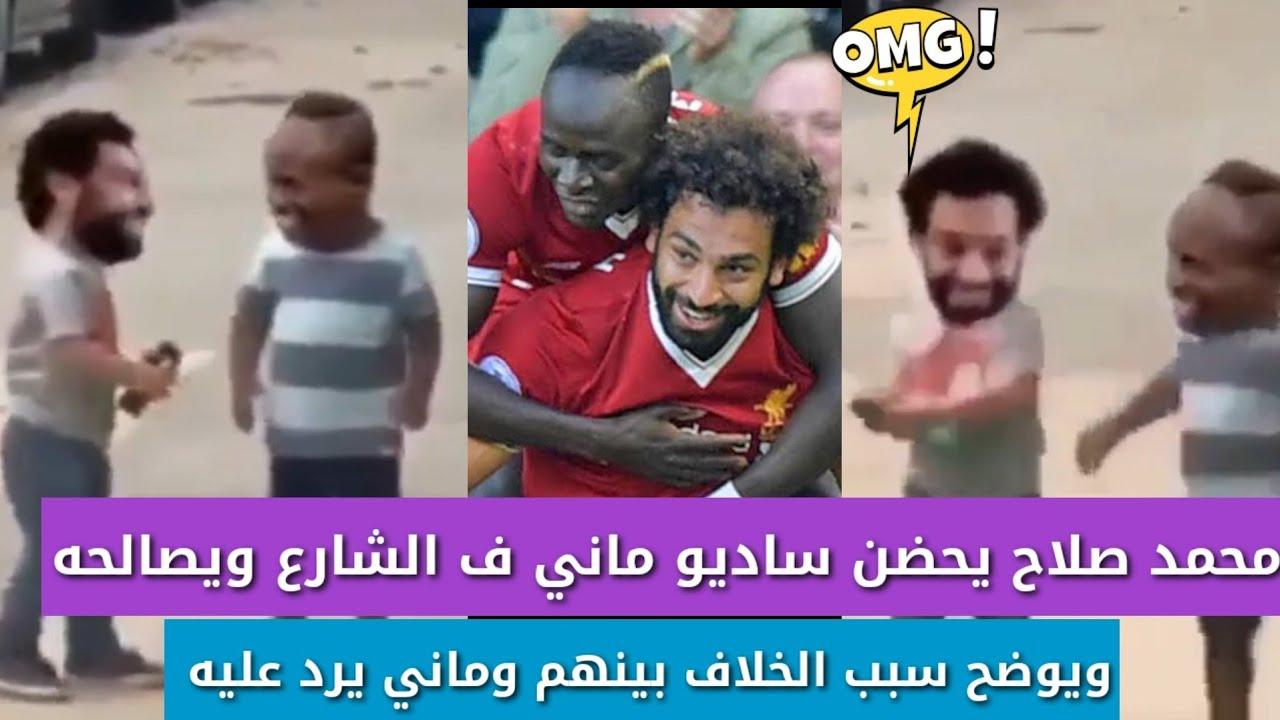 محمد صلاح يصالح ماني ف الشارع ف فيديو كوميدي ينشره للصلح بينهم ورد ماني عليه