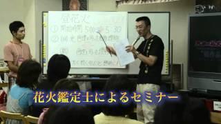 サントリー地域文化賞 秋田県大仙市『大曲の花火』 1分50秒