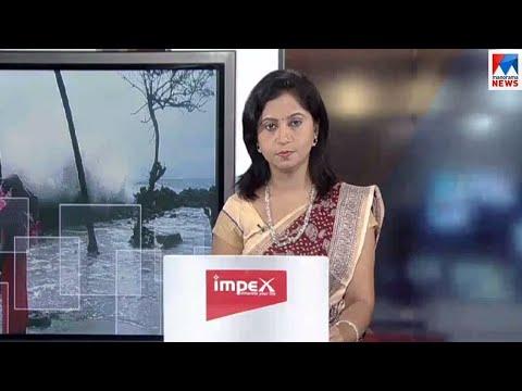 എട്ടു മണി വാർത്ത | 8 A M News | News Anchor - Veena Prasad| June 12, 2019