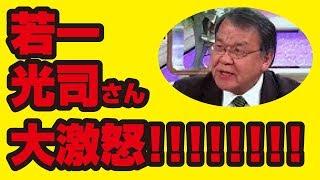 【若一光司さん】番組内で大激怒!!!!