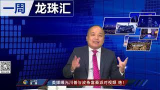 美媒曝光川普与皮条富豪派对视频 艳!《一周龙珠汇》20190719第54期