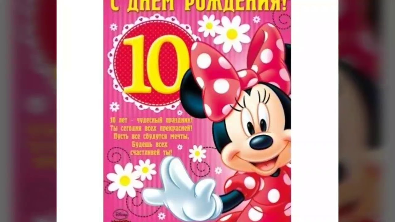 Поздравление с 10 мес картинка, открытка днем рождения