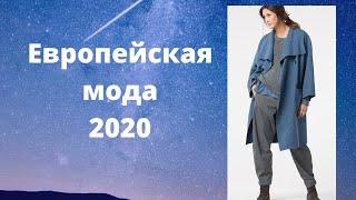Европейская мода 2020 комфорт с легким налетом шика