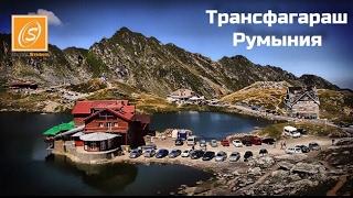 Трансфагараш, Плотина Видрару, Озеро Быля, Румыния