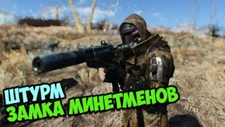 Fallout4 ОБОРОНА ЗАМКА МИНЕТМЕНОВ