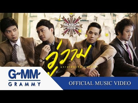 วู่วาม (Unreleased version) - Season Five【OFFICIAL MV】