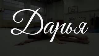 Художественная гимнастка Дарья Акимова.