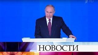 Президент Владимир Путин в послании Федеральному собранию назвал главную угрозу для России.