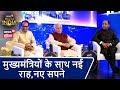 Shivraj Singh Chouhan, Manohar Lal Khattar & Jai Ram Thakur Exclusive | #News18RisingIndia