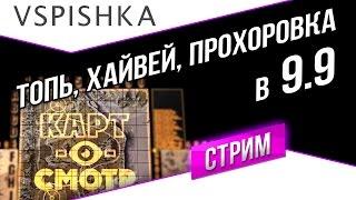 Топь, Хайвей, Прохоровка (ОД) в 9.9 (с теста) Vspishka.pro
