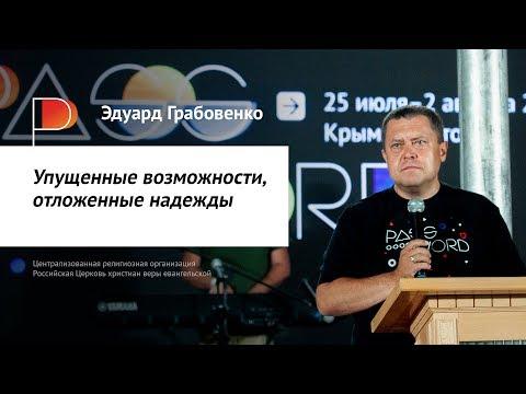 Эдуард Грабовенко: Упущенные возможности, отложенные надежды (29 июля, вечер) — #PASSWORD2018