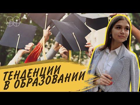 Тенденции в образовании | ОБЩЕСТВОЗНАНИЕ ОГЭ | 99 БАЛЛОВ