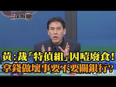 《新聞深喉嚨》精彩片段 黃暐瀚裁「特偵組」因噎廢食拿錢做壞事要不要關銀行