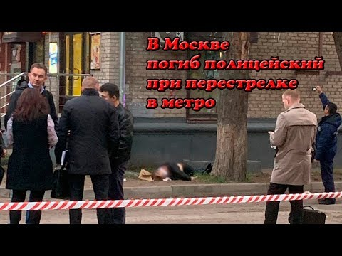 В Москве погиб полицейский при перестрелке в метро