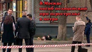 Смотреть видео В Москве погиб полицейский при перестрелке в метро онлайн